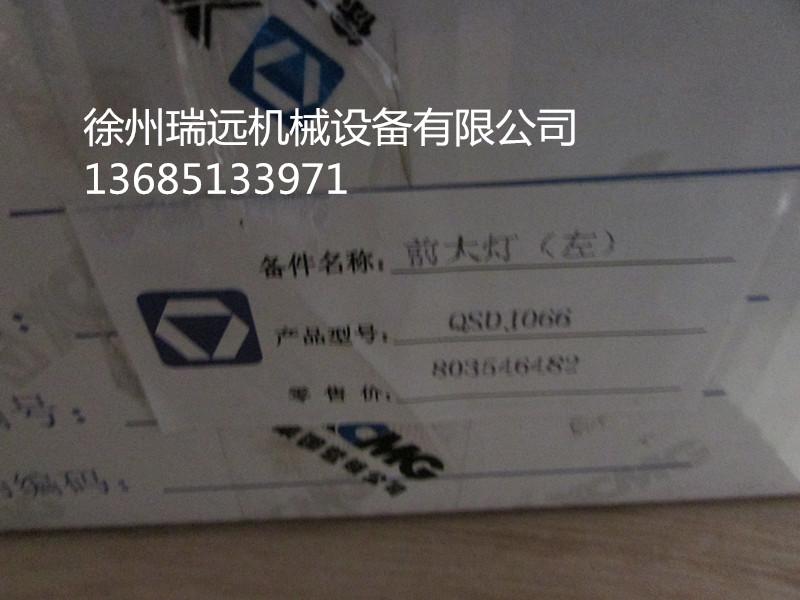 徐工前大灯(左)QSD-1066(803546482)