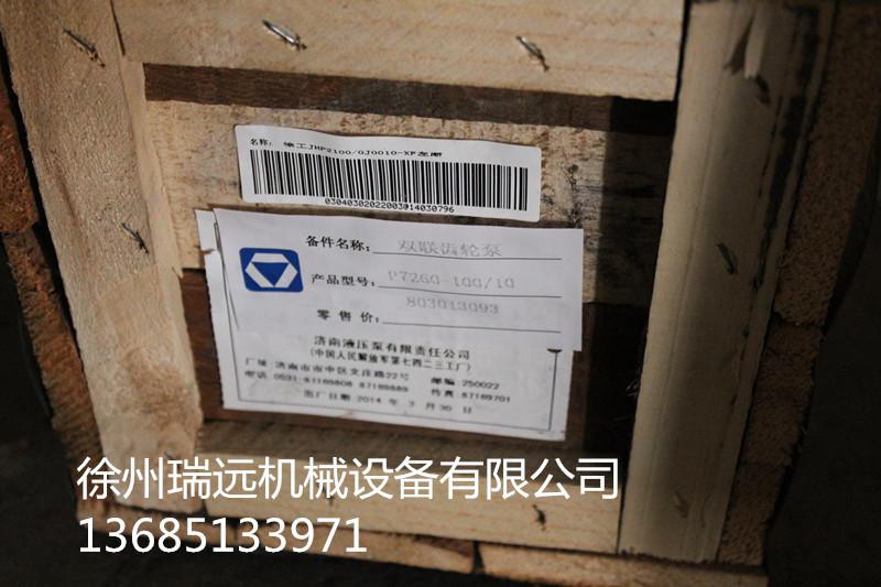 徐工双联齿轮泵P7260-100-10(803013093)