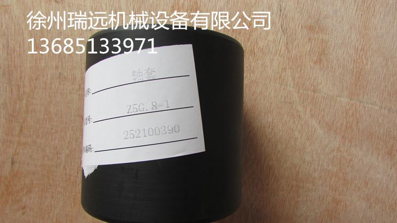 徐工轴套8-1(252100390)