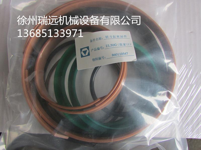 徐工转斗缸密封件ZL50G(张家口)(860110547