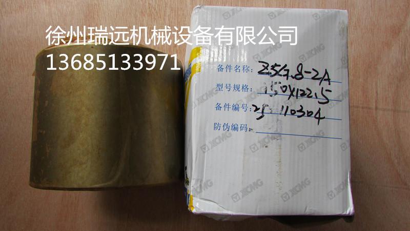 徐工挖机配件钢套Z5G(252110304)