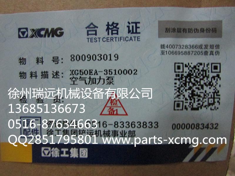 徐工装载机配件800903019XG50EA-3510002空气加力泵1 (1)_