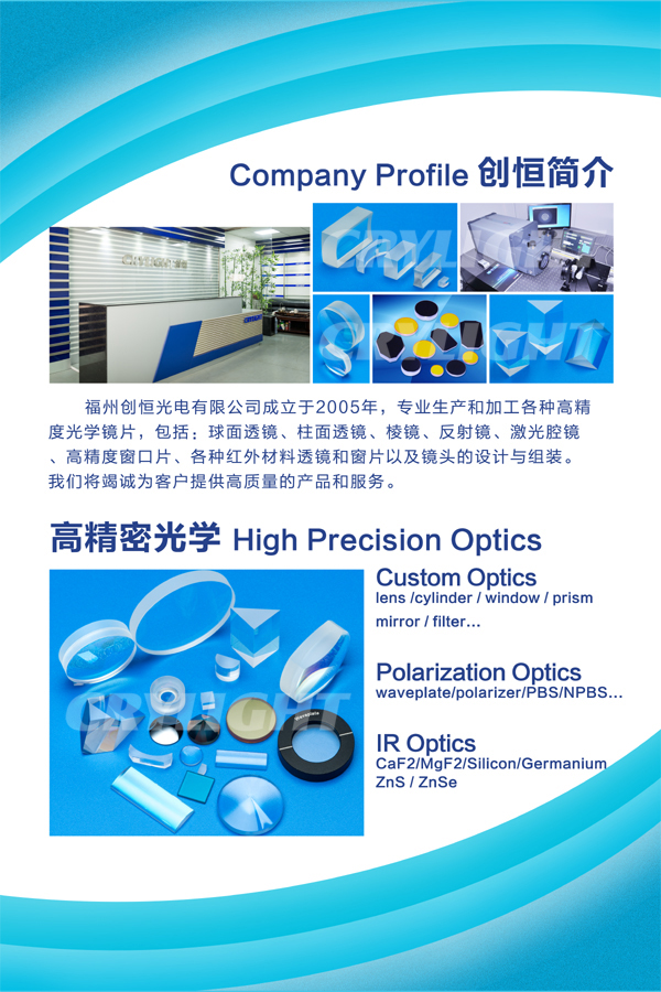 CIOE 2016 Shenzhen is coming soon! CRYLIGHT booth number: Hall 9, #9I09