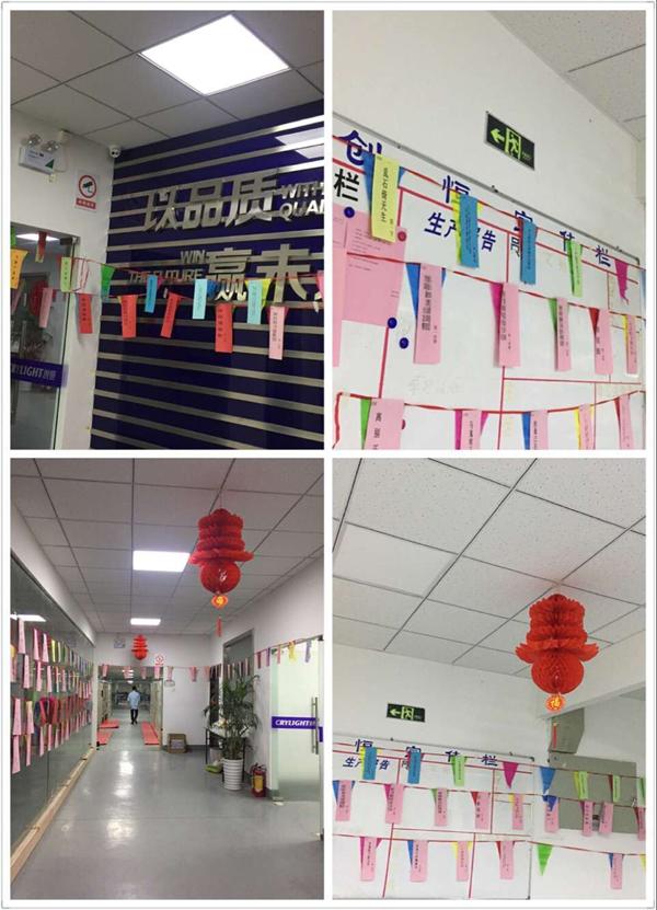 Lantern riddles in  the 2017 Chinese Lantern Festival