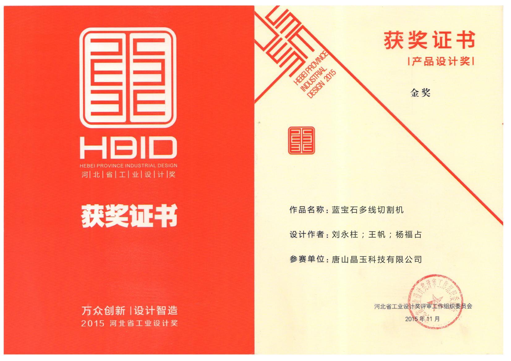 工业设计金奖