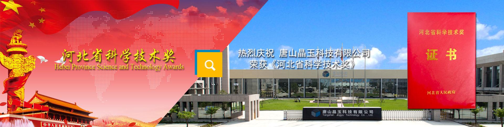 热烈庆祝晶玉科技荣获河北省科学技术奖