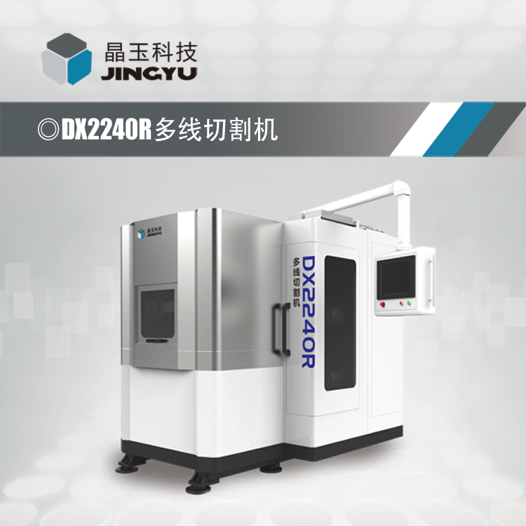 DX2240R