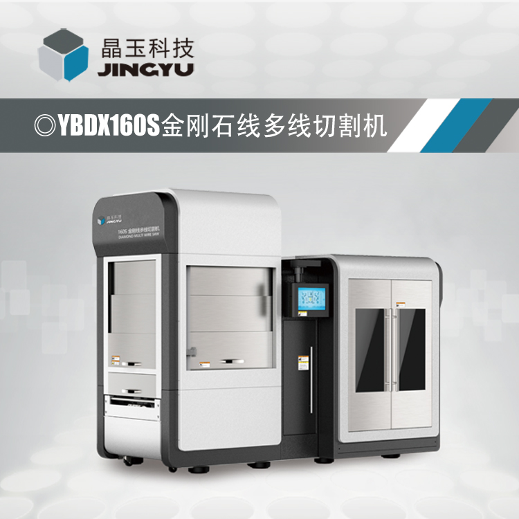 YBDX160S