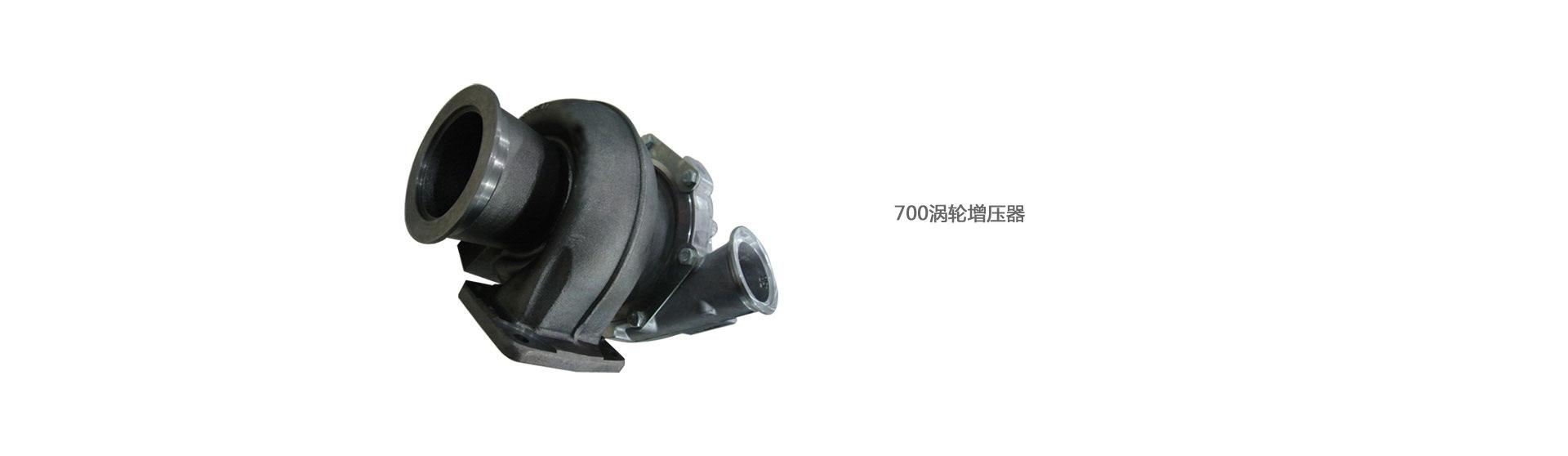 沃尔沃700涡轮增压器