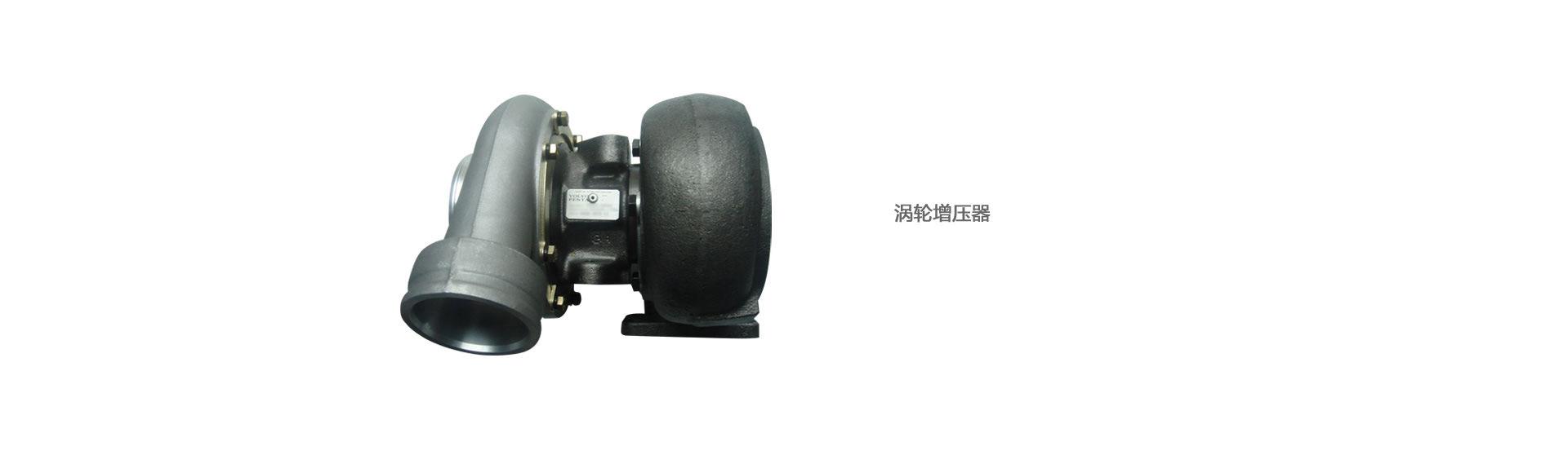 沃尔沃涡轮增压器