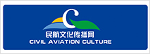 Civil Aviation Culture