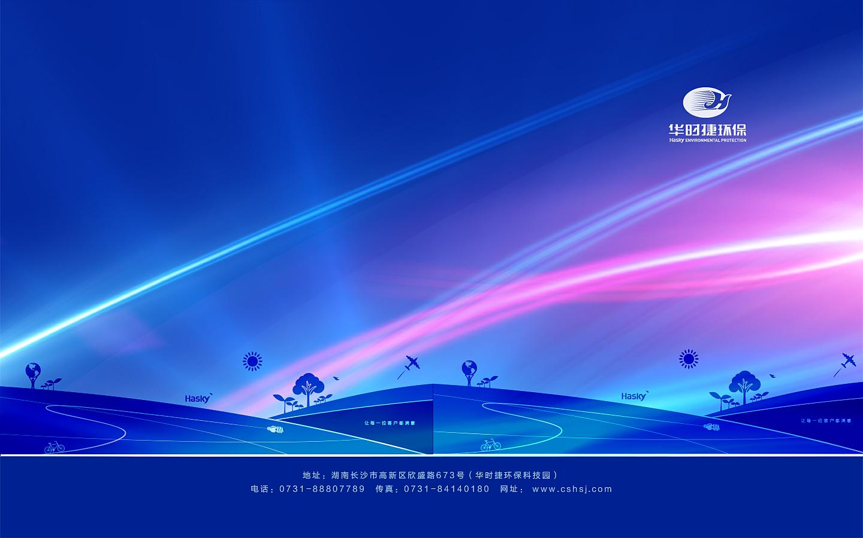 华时捷企业壁纸