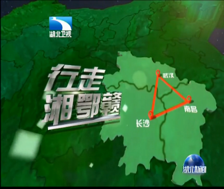 湖北卫视跨省行动行走湘赣鄂:专访华时捷环保