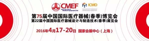 第75届CMEF上海春季展会,鑫乐医疗如期相约