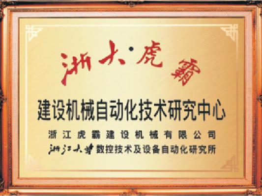 浙江尊龙在线登录建筑机械自动化技术研究中心