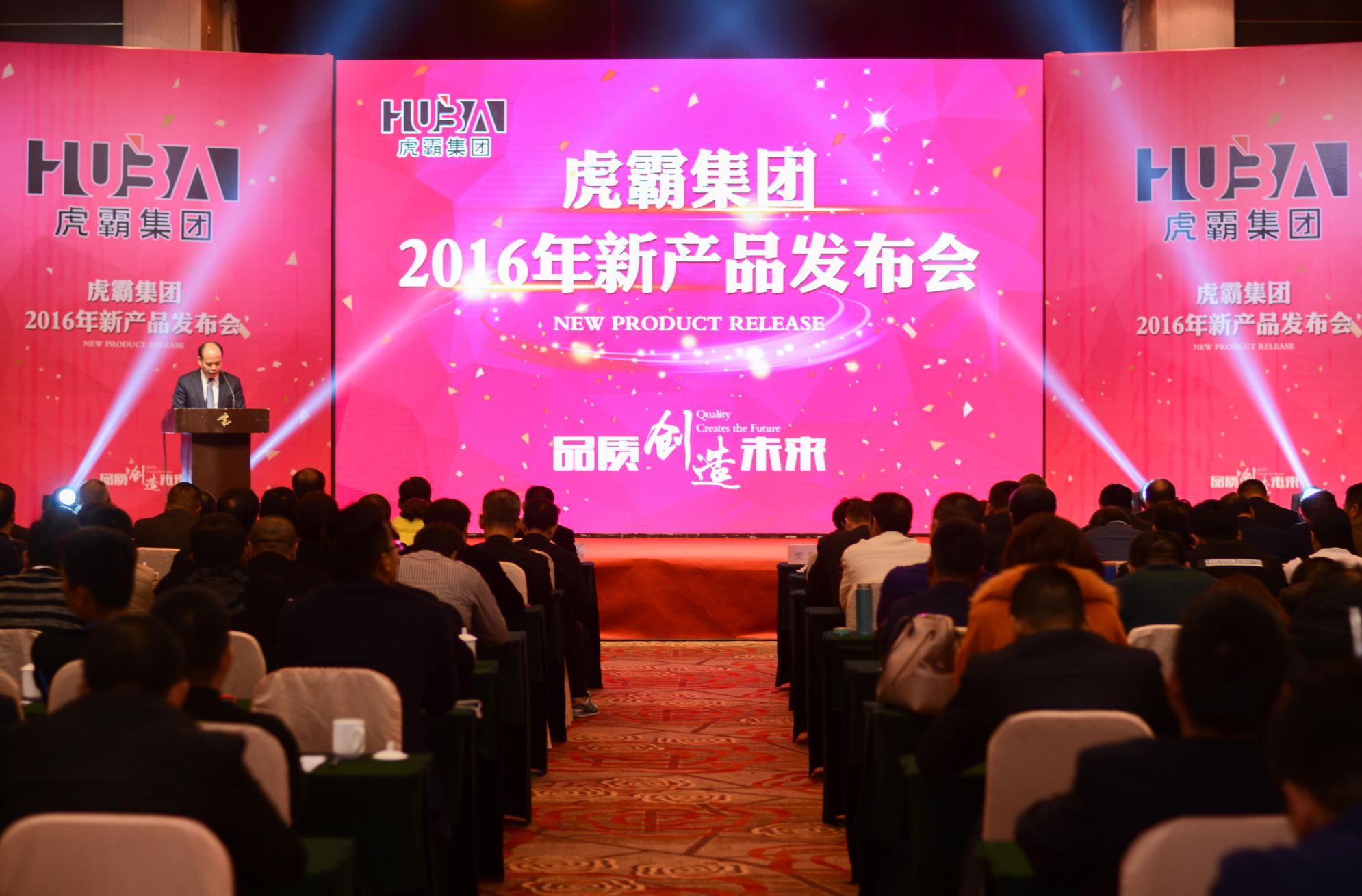 虎霸集团2016年新产品发布会隆重举行