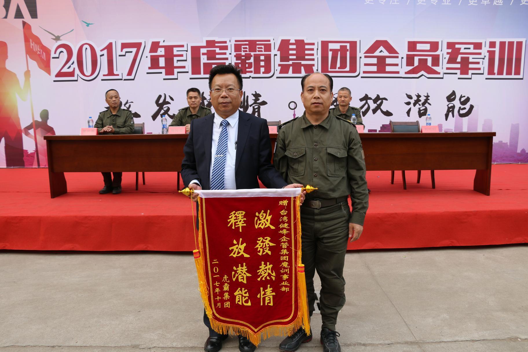 2017年虎霸集团全员军训活动圆满举行