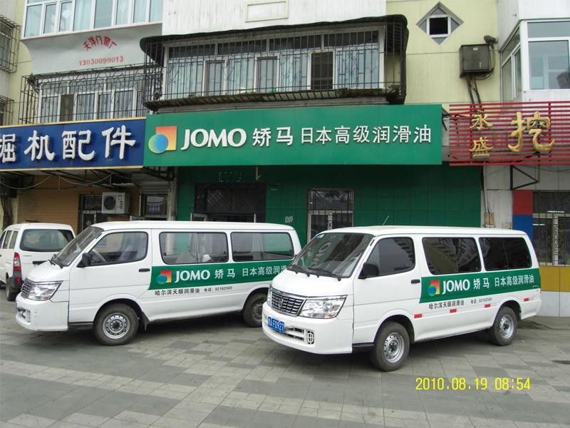 黑龙江矫马(原哈尔滨天顺)