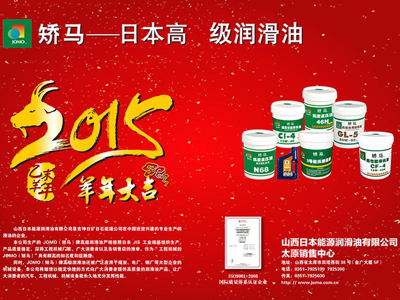 2015年1-2月广告