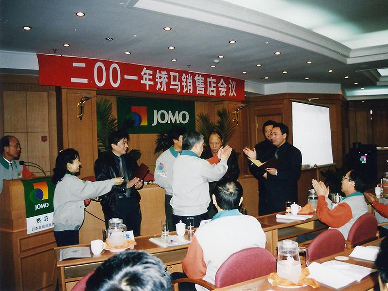 第1次全国销售会议 2001.1 济南