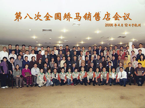第八届·杭州·2006.04