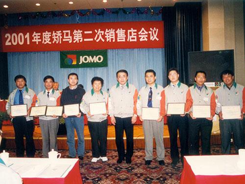第二届·天津·2001.10