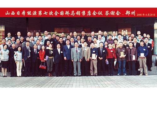 第七届·郑州·2005.04