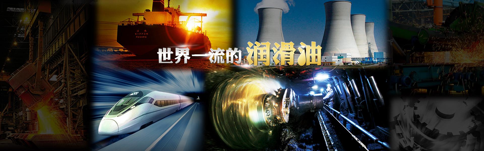 山西日本能源润滑油有限公司banner4