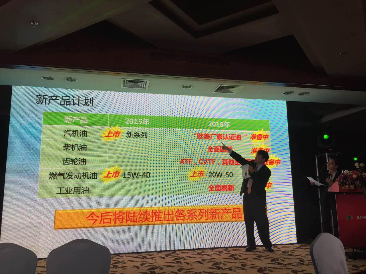 技术交流推广会(宁波)·2016