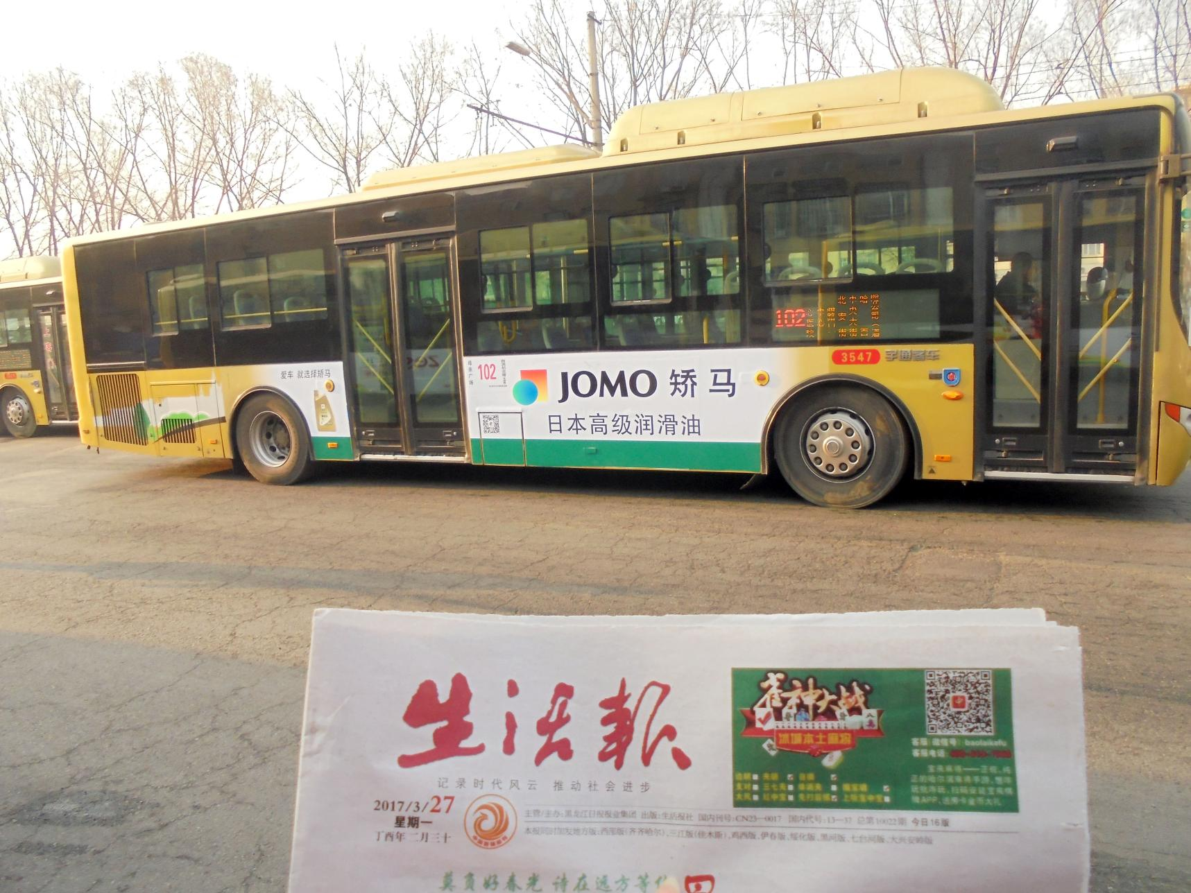 102路(哈尔滨 · 2017-2018年度 )