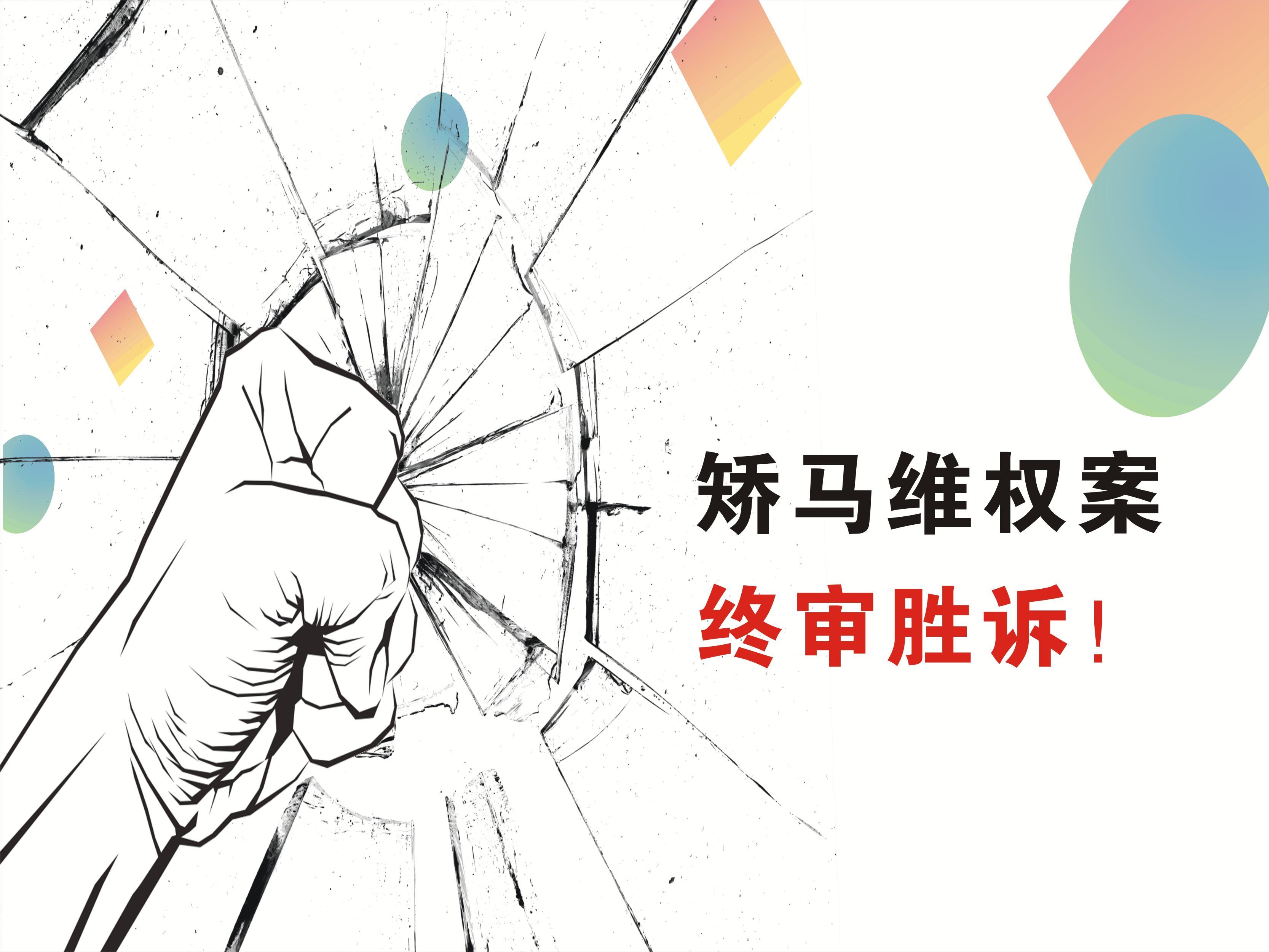 矫马维权案终审胜诉——驳回青岛皇家矫马公司上诉,维持原判!(附判决书原文)
