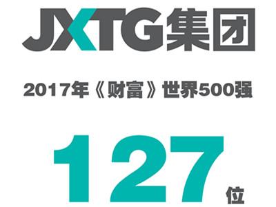 JXTG集团荣登2017年《财富》世界500强第127位!