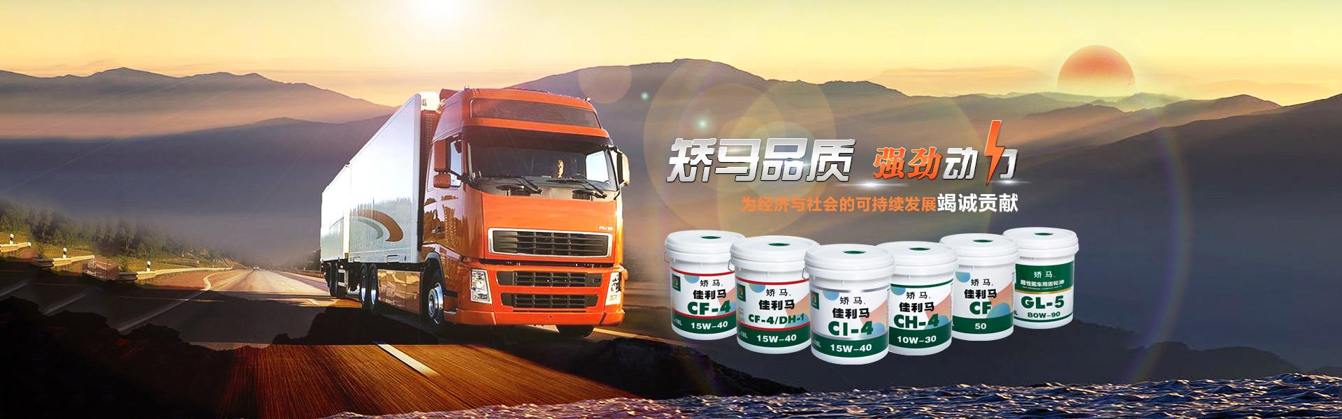 山西日本能源润滑油有限公司banner2