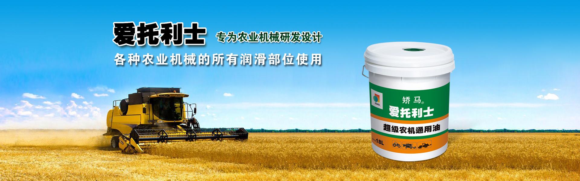 超級農機通用油