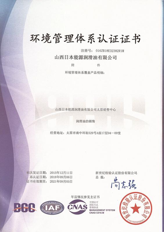 ISO14001环境管理体系认证证书(2018~2021)太原中文版