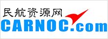 CARNOC民航资源网