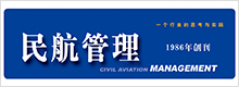 Civil Aviation Culture民航管理