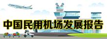 中国民用机场发展报告