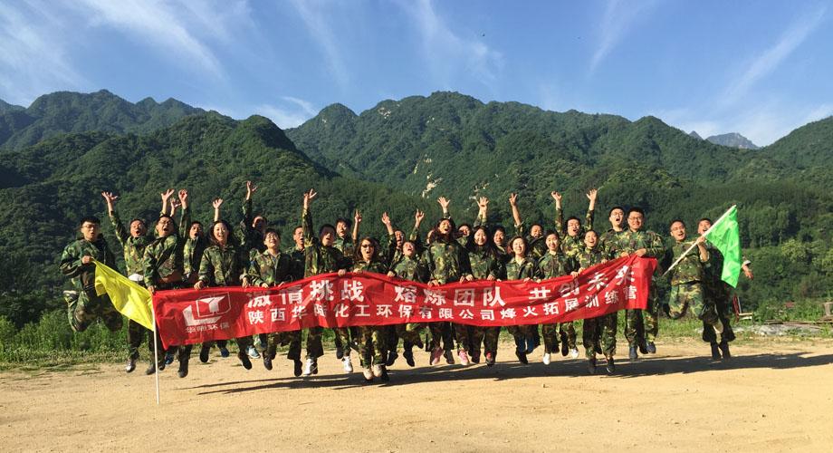 2015年度拓展培训