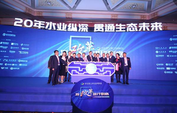 华陆环保连续第三年荣获工业及园区水处理领域领先企业