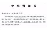 华陆环保中标彬县新民高端能源化工园区污水处理厂一期工程