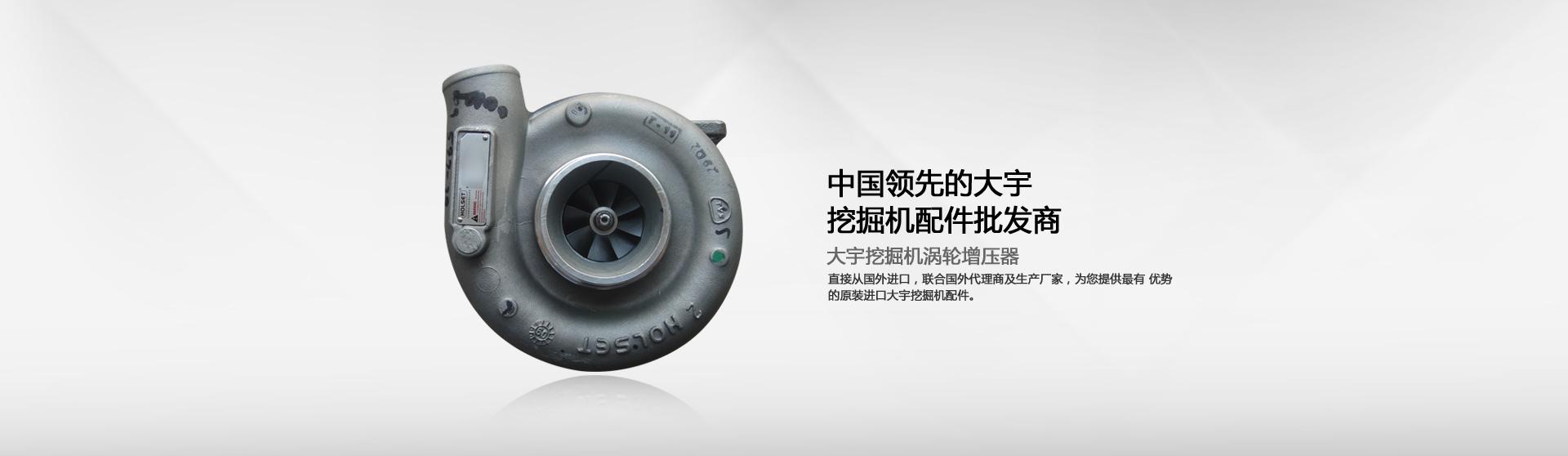 大宇挖掘机涡轮增压器