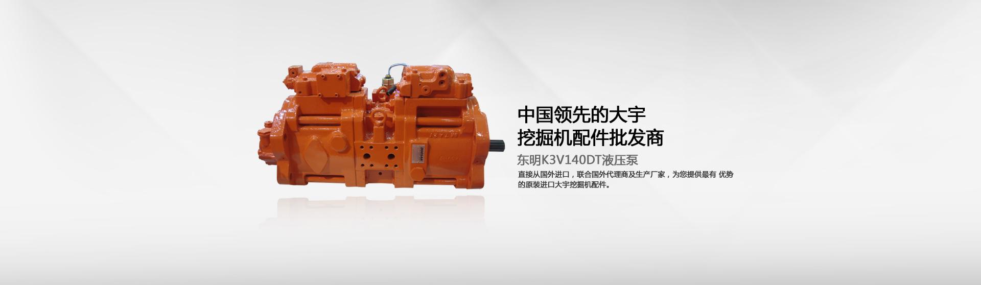 东明K3V140DT液压泵