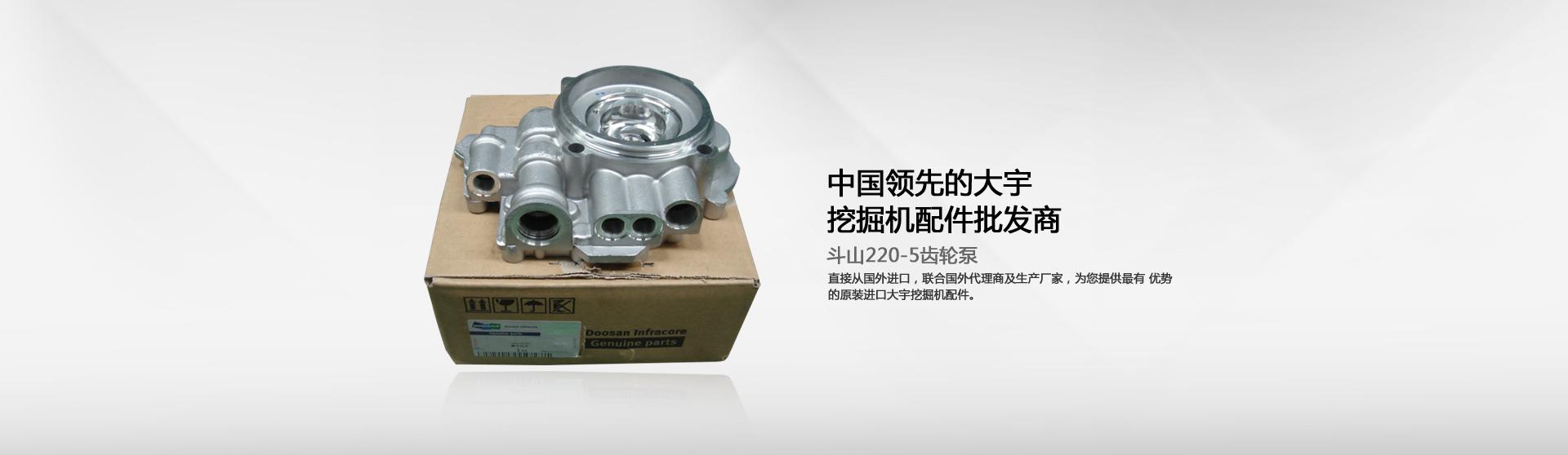 斗山220-5齿轮泵