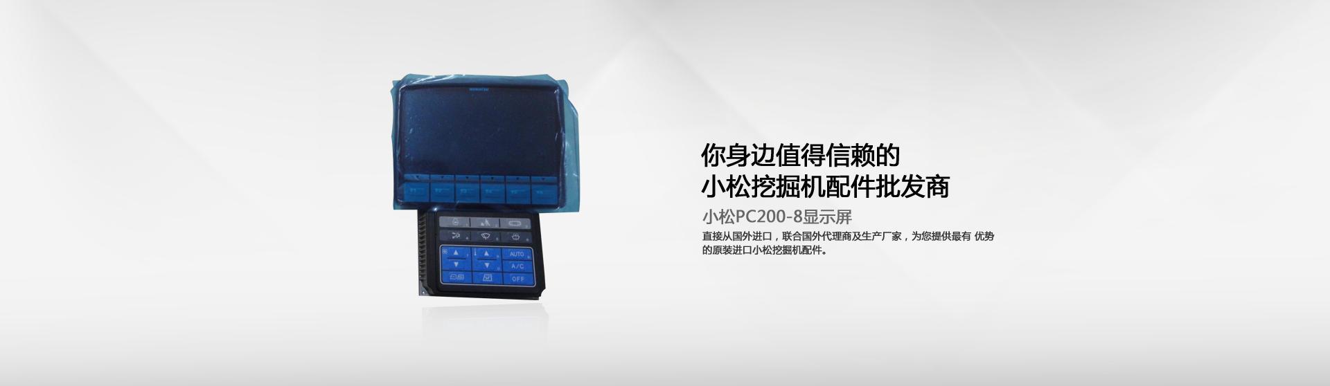 小松PC200-8显示屏