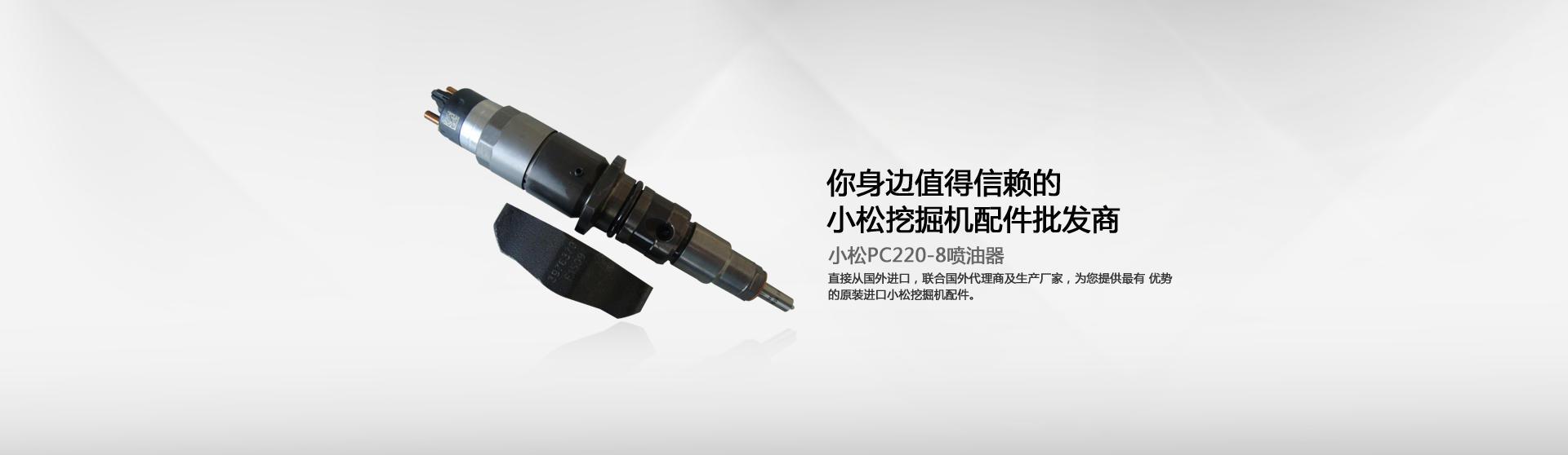 小松PC200-8喷油器