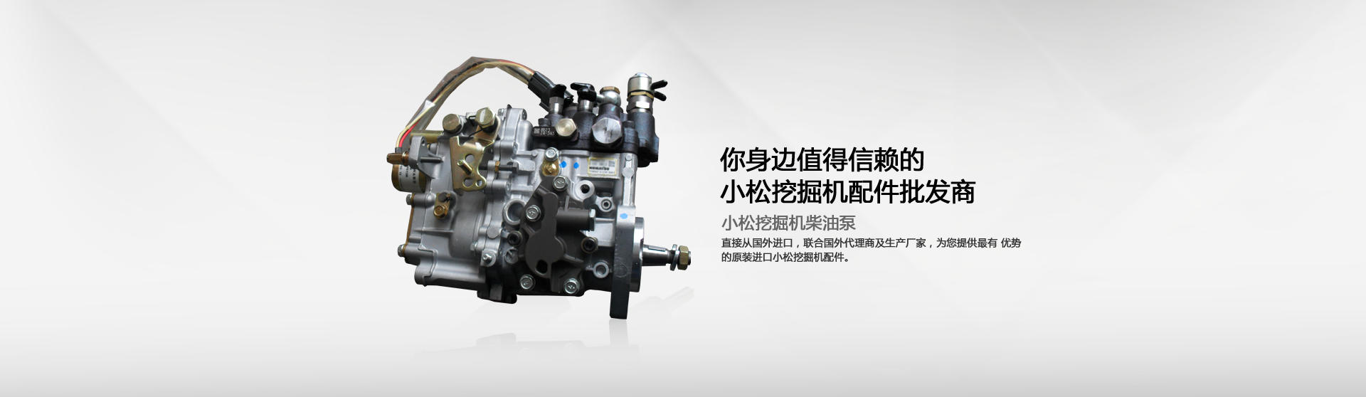 小松挖掘机柴油泵