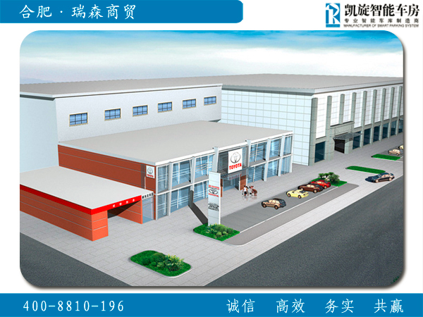 Anhui - Ruisen Automobile Trading