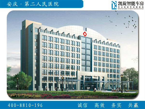 Anqing - The 2nd People's Hospital