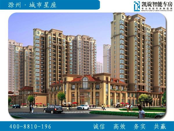 Chuzhou - Chengshi Xingzuo Residential Community